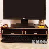 木質辦公桌收納帶抽屜 電腦液晶屏螢幕增高架 LY3430 『美鞋公社』TW