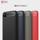 HTC U12+ Desire 12+ Desire12 碳纖紋拉絲 手機殼 全包邊 軟殼 防摔 保護殼