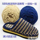 冰條線粗毛線勾鞋線鉤拖鞋毛線男女手工編織拖鞋圍巾毛線團  『極有家』