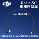【多功能相機控制線 SONY Multi】穩定器 連接線 DJI 大疆 適用 如影 Ronin-SC A6500