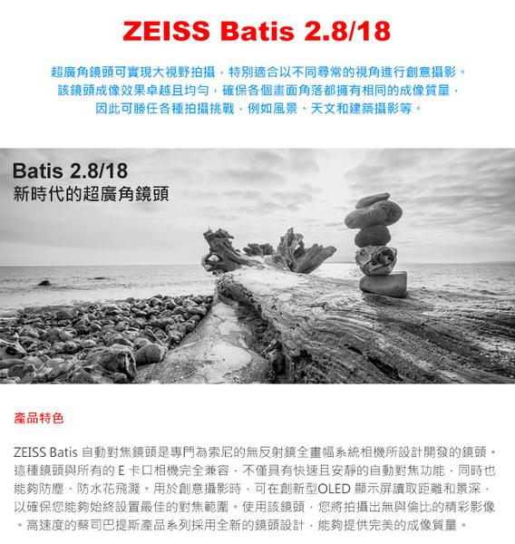 24期零利率 Zeiss 蔡司 Batis 2.8/18 18mm F2.8 鏡頭 E-Mount For SONY 公司貨