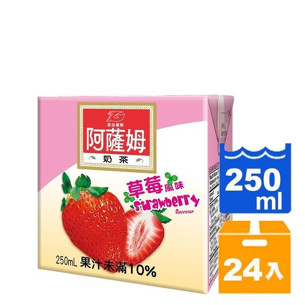匯紘阿薩姆草莓奶茶250ml(24入)/箱