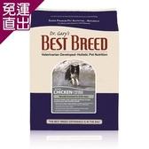 BEST BREED貝斯比 全齡犬 雞肉+蔬果與香草配方 飼料6.8公斤 X 1包【免運直出】