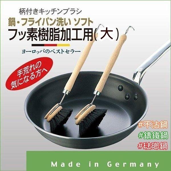 日本進口 德國製 MARNA 軟毛可拆式 馬毛刷/鍋具刷/清潔刷 (大)