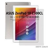 ASUS華碩 平板 ZenPad 10 鋼化玻璃 9H Z300M Z301ML Z300CL Z300CA 鋼化膜 保護貼 玻璃 貼