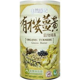 自然時記 有機薑黃穀物精華 (450g)一罐