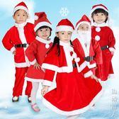 圣誕節兒童服裝圣誕老人服裝成人男套裝演出衣服男童女童裝扮服飾 街頭潮人