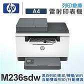 HP LaserJet Pro MFP M236sdw 無線雙面雷射傳真複合機 /適用 W1360A/ W1360X