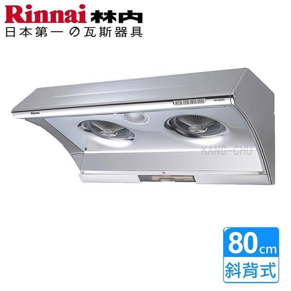 【南紡購物中心】林內牌 RH-8025A 電熱除油不鏽鋼80cm斜背式除油煙機