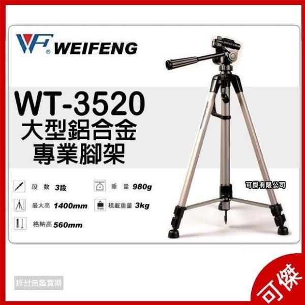 Weifeng WT-3520 專業三腳架 140cm 鋁合金 三向雲臺 單眼 NIKON CANON S 可傑