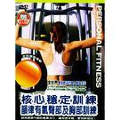 全民健身運動-核心穩定訓練韻律有氧臀部及...