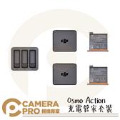 ◎相機專家◎ 免運 DJI OSMO Action 運動相機 充電管家套裝 原廠電池 配件 公司貨