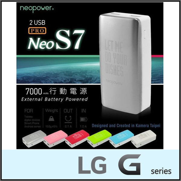 ★Neo power Neo S7 Pro 7000mAh/行動電源/LG G2 D802/mini D620/G3 D855/G3 Beat/G4 H815/G4c H522Y/Stylus/Beat