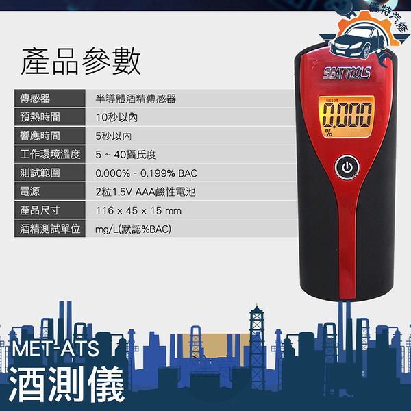 《儀特汽修》吹嘴式 呼氣式 酒測器 電子數位液晶顯示 MET-ATS