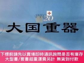 二手書博民逛書店善意の輪をつなげて20年罕見日本赤十字社血漿分畫センター創立20周