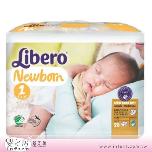 【嬰之房】麗貝樂 嬰兒紙尿褲1號(NB/28片)