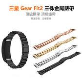 高端商務 三星 Gear Fit2 Pro 卡扣 三株 金屬 錶帶 替換錶帶 不鏽鋼 耐磨 時尚 手腕帶 手錶帶帶