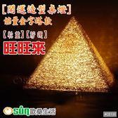 【Osun】金字塔能量桌燈 小夜燈 桌燈 擺飾燈 禮贈品 台灣製(CE130)