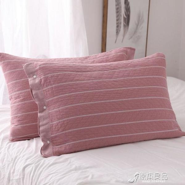 枕套 純棉紗布枕套一對裝全棉水洗棉條紋枕芯套枕頭套【快速出貨】