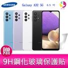 分期0利率 三星 SAMSUNG Galaxy A32 5G (4G/64G) 6.5 吋 豆豆機 四主鏡頭 智慧手機 贈『9H鋼化玻璃保護貼*1』