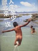 【書寶二手書T9/旅遊_OID】人生至少歐北來一次-這個島嶼教我的事_歐北來