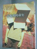 【書寶二手書T1/翻譯小說_GEY】一刀未剪的童年_陳佳琳, 歐各思坦.柏諾