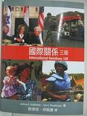 【書寶二手書T8/大學社科_DGJ】國際關係3/e_歐信宏、胡祖慶