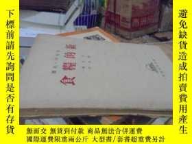 二手書博民逛書店罕見新的糧食1935年出版(扉頁破損如圖)19040 明日社 明