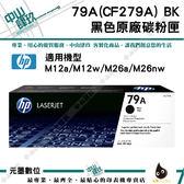 79A(CF279A) BK 黑色原廠碳粉匣