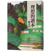 理想的讀本:國文 4