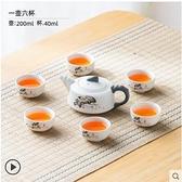 泡茶組 茶具套裝家用客廳整套日式陶瓷泡茶壺網紅茶盤便攜簡約功夫小茶杯 百分百