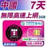 【TPHONE上網專家】中國無限上網 7天 前面3GB支援高速 使用中國移動訊號 不須翻牆 FB/LINE直接用