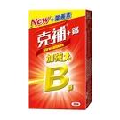 【克補】B群+鐵 30錠...