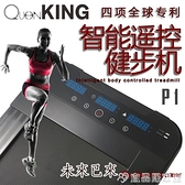 跑步機 智能健步慢跑步機家用款小型多功能減震家庭迷你抖音簡易放式室內 宜品