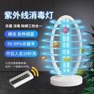 【現貨110V免運】UVC紫外線消毒燈殺菌燈移動紫外線燈家用臭氧 除滅菌燈