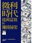 (二手書)微利時代億萬富翁的賺錢祕密