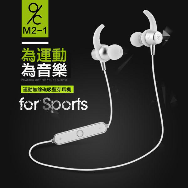 運動無線磁吸藍芽耳機