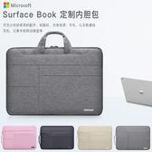微軟平板surface pro5/4/3保護套12寸內膽包13寸book手提電腦包男免運直出 交換禮物