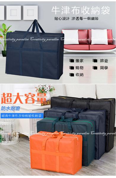 【手提式棉被袋】大號 手提衣物收納袋 編織袋 搬家袋 購物袋 批貨袋 托運袋 防潑水旅行袋