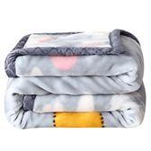 珊瑚絨毛毯被子加厚雙人冬季雙層保暖法蘭絨床單人學生宿舍小毯子