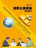 (二手書)國際企業概論2/e