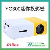 現貨 YG300 便攜迷你投影機 投影器 投屏器 HDMI 看戲神器 微型投影器 攜帶型