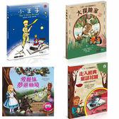 VR+AR實境四書組:《小王子》+《走入經典童話花園》+《大探險家》+《愛麗絲夢遊仙境》