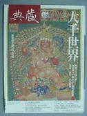【書寶二手書T9/雜誌期刊_YCQ】典藏古美術_264期_大千世界等