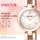 【人文行旅】New Wicca | BG3-929-11 時尚氣質女性腕錶 24mm