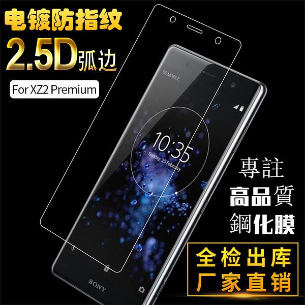 King*Shop~索尼XZ2 Premium鋼化玻璃膜 XZ2P電鍍防指紋手機保護貼防爆膜