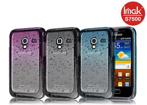 ☆愛思摩比☆~Samsung S7500 Galaxy Ace Plus 專用高質感炫彩漸變雨露殼