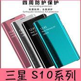 【萌萌噠】三星 Galaxy S10 S10+ S10e 第四代 新款菱形電鍍鏡面側翻皮套 全包防指紋 手機殼 皮套