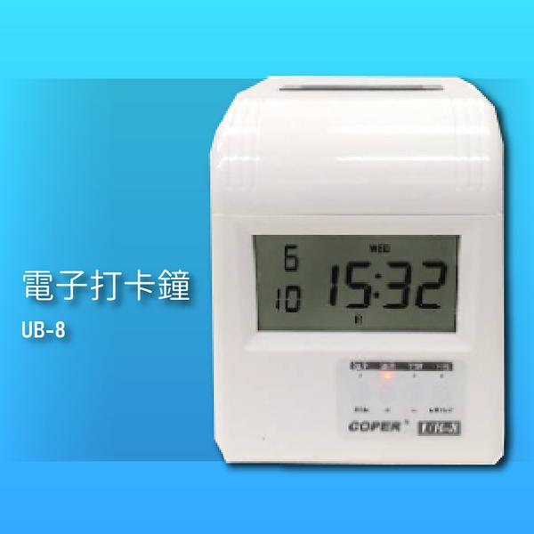 【辦公用品NO.1】COPER UB-8 高柏電子打卡鐘 時鐘 打卡鐘 電子鐘 公司行號 公家機關 台灣製造
