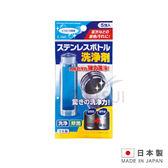 日本進口保溫罐清洗劑 30g  LI-CN1549